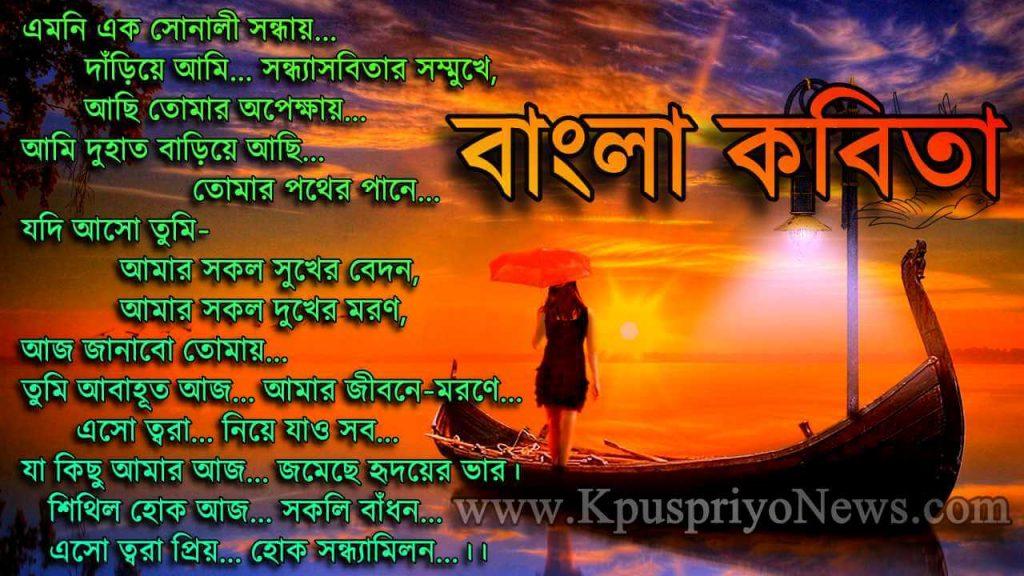 Bengali Poem - Emoni ek sonali sondhai