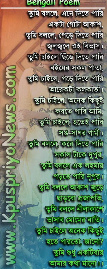 Bengali Poem - Tumi bolle
