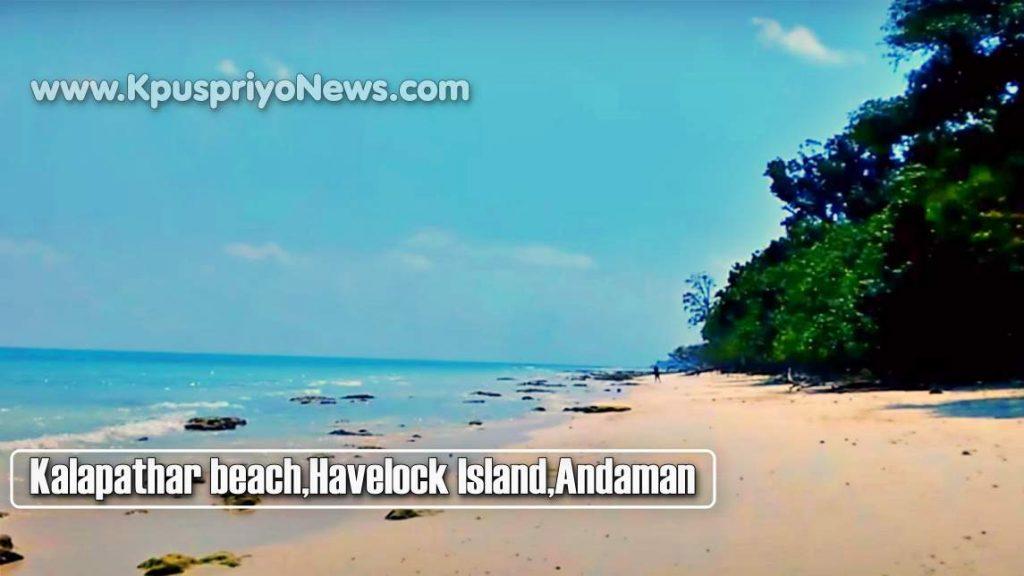 Havelock Island - Kalapathar beach