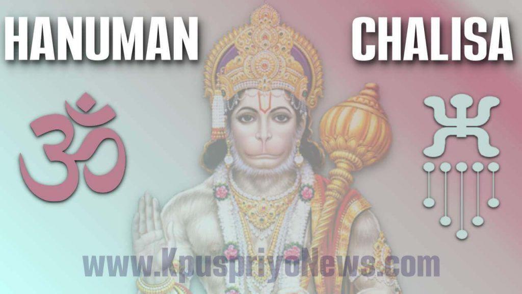 Hanuman Chalisa Written