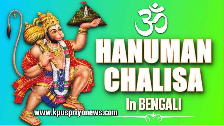 Hanuman-Chalisa-in-Bengali-Featured-Image